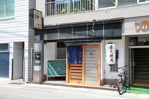 炭火 神吉 店舗紹介